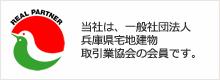 一般社団法人兵庫県宅地建物取引業協会