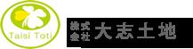 姫路 不動産会社 株式会社大志土地